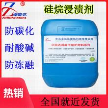 硅烷浸渍剂的功能与作用异辛基三乙氧基防水剂图片