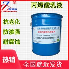 丙烯酸乳液的作用与用途防水砂浆配方乳液图片