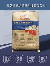 供应CGM灌浆料C60通用型灌浆料H60灌浆料厂家图片
