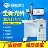 惠州仲愷光纖激光打標機廠家直銷金屬激光打標機