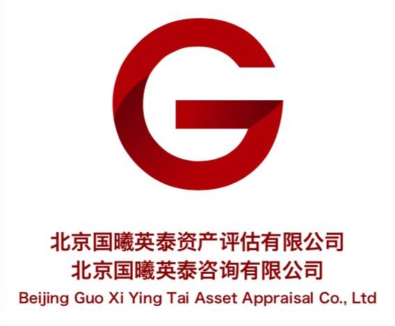北京国曦英泰资产评估有限公司