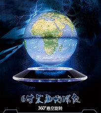 磁悬浮地球仪,磁悬浮飞碟地球仪,磁悬浮6寸地球仪,磁悬浮工艺礼品