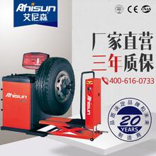 艾尼森WB190大车轮胎动平衡机卡车轮胎平衡仪汽车轿车轮胎动平衡图片