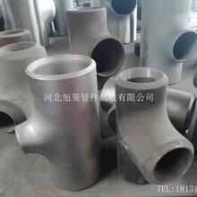 河北旭策冷拔三通管件碳钢无缝四通DN15-DN600碳钢焊接四通三通图片