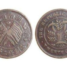 泉州近代铜币鉴定中心图片