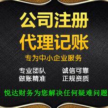 在郑州二七区代理注册商务信息咨询公司注册需要什么条件