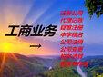 郑州管城区办理劳务派遣许可证需要什么条件及时间图片