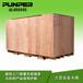 澎湃廠家加工出口IPPC包裝箱定做無錫設備木箱熏蒸真空防水