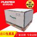無錫定做免熏蒸木架包裝箱上海蘇州江陰物流周轉鋼帶木質包裝箱
