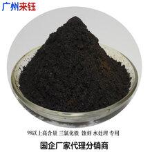 广东三氯化铁,无水三氯化铁
