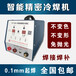 薄板冷焊机丨不锈钢冷焊机丨智朗冷焊机厂家