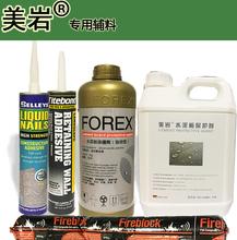 水泥板专用保护剂专用胶专用辅料图片