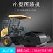 小型壓路機限時手扶壓路機手扶農用壓路機廠家直銷