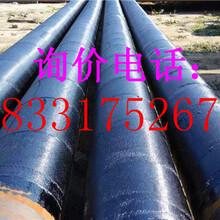 垫江县钢套钢保温钢管厂家/价格%一吨多钱图片