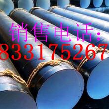 晋城管业:普通级环氧煤沥青防腐钢管厂家/价格;晋城今日推荐;环保工程图片