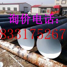 东昌府:螺旋环氧煤沥青防腐钢管厂家/价格/哪家质量好图片