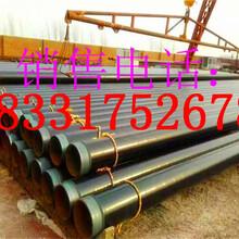 通化管业:钢套钢保温钢管厂家/价格;通化今日推荐;环保工程图片
