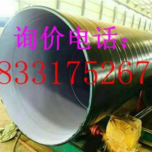 张家港多钱一米直缝(无缝)防腐(保温)钢管价格/联系方式图片