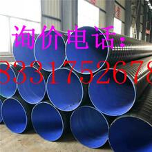 泰安管业:蒸汽式保温钢管厂家/价格;泰安今日推荐;环保工程图片