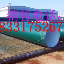 古縣地埋式防腐保溫鋼管廠家/價格%質量保證圖片