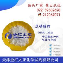 供應廣東電鍍絡合劑焦磷酸鉀工業級25kg噸位批發價格圖片