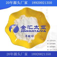 草酸鋅電鍍添加劑化學試劑草酸鋅25kg大包裝圖片