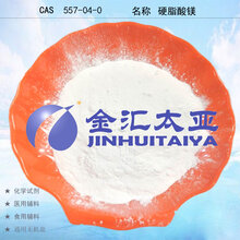 硬脂酸镁塑料增塑剂25kg包装