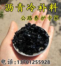 北京昌平小湯山瀝青冷補料批發市場圖片