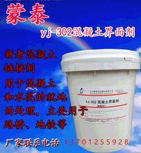 YJ-302混凝土起砂處理界面劑的用途圖片