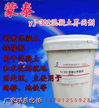 YJ-302混凝土起砂处理界面剂的用途图片