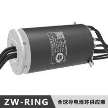 12通道硅胶制品生产设备导电滑环ZW-RING