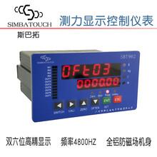 斯巴拓SBT962壓力傳感器控制顯示儀表高頻精準多信號輸出顯示儀圖片