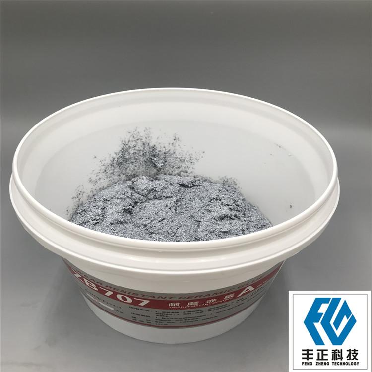 耐磨陶瓷涂层除尘器管道防磨涂层防磨胶泥