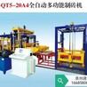 貴州建豐廠家直售全自動多功能制磚機