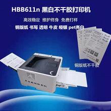 惠佰数科HB-B611n吊牌不干胶标签黑白激光打印机不掉粉防水图片