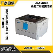 黑白標簽打印機黑白條碼激光打印機HB-B611打印機圖片