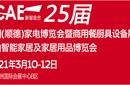 2021广东家电展-25届佛山顺德家电展图片