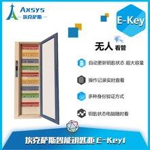 北京智能鑰匙柜生產廠家智能鑰匙柜