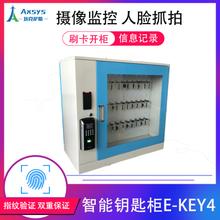 佛山智能钥匙柜设计钥匙柜图片