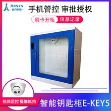 朝阳智能钥匙柜厂家定做钥匙柜图片