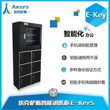 北京智能鑰匙柜設計一江致遠科技