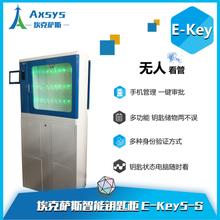 滨州智能钥匙柜厂家钥匙柜图片