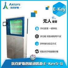北京智能鑰匙柜供應商一江致遠科技智能鑰匙柜