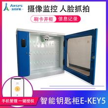 ??怂_斯智能鑰匙柜E-key4鑰匙柜智能鑰匙柜智能管理鑰匙系統