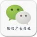 微信广告投放_微信朋友圈广告_北京巨宣网络广告有限公司