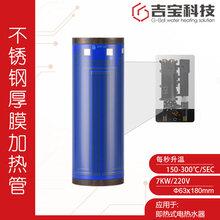 吉宝电器科技速热纳米厚膜加热棒加热管不锈钢