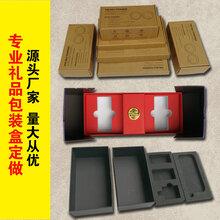 東城禮品包裝盒印刷廠圖片