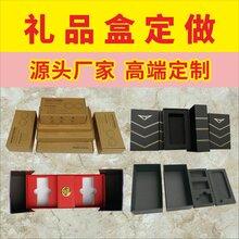 虎門禮品包裝盒生產廠家