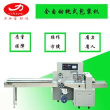 惠河厂家直销多功能枕式包装机(香皂月饼棒棒冰包装机器)