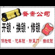 上海地区开锁换锁(110认证备案)